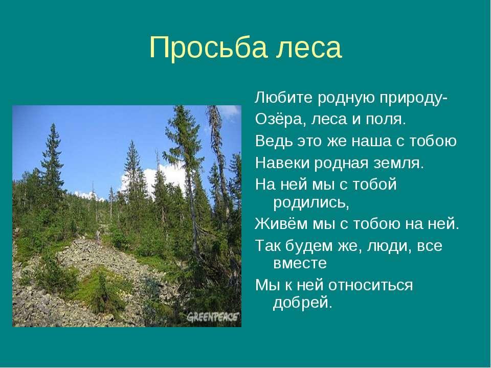 Просьба леса Любите родную природу- Озёра, леса и поля. Ведь это же наша с то...
