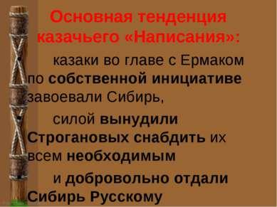 казаки во главе с Ермаком по собственной инициативе завоевали Сибирь, казаки ...