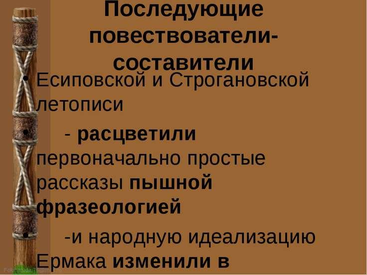 Есиповской и Строгановской летописи Есиповской и Строгановской летописи - рас...