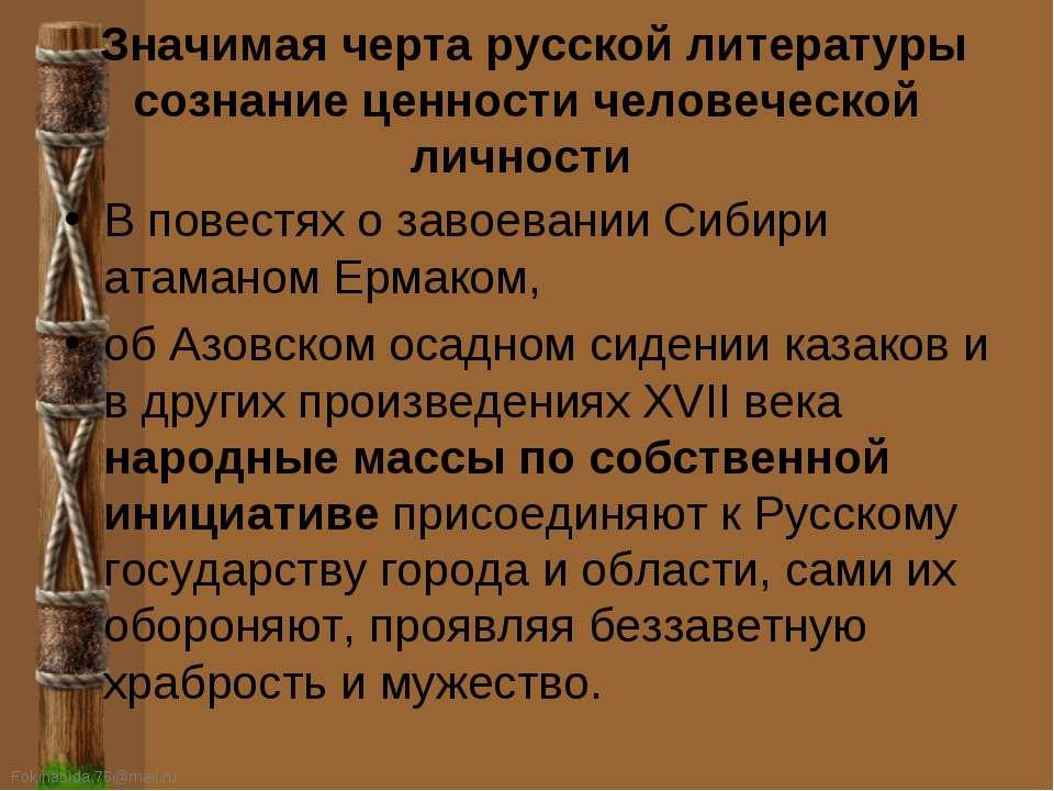 В повестях о завоевании Сибири атаманом Ермаком, В повестях о завоевании Сиби...
