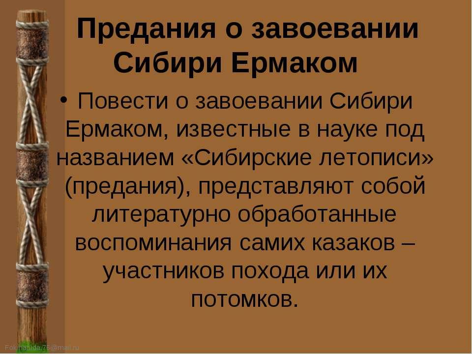 Повести о завоевании Сибири Ермаком, известные в науке под названием «Сибирск...