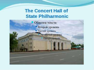 The Concert Hall of State Philharmonic