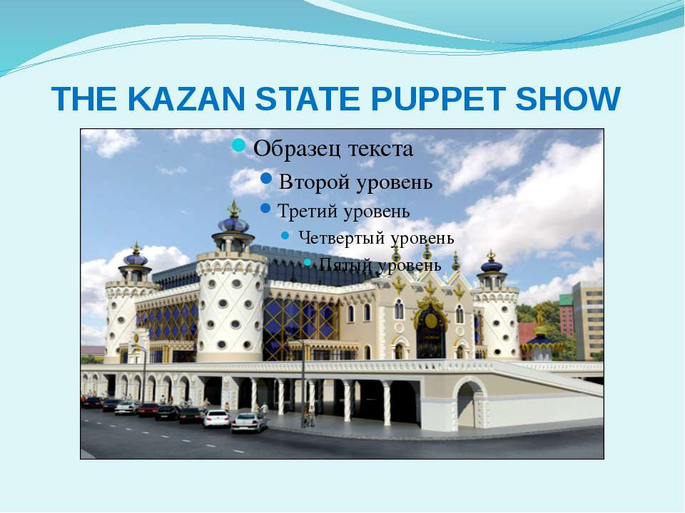 THE KAZAN STATE PUPPET SHOW