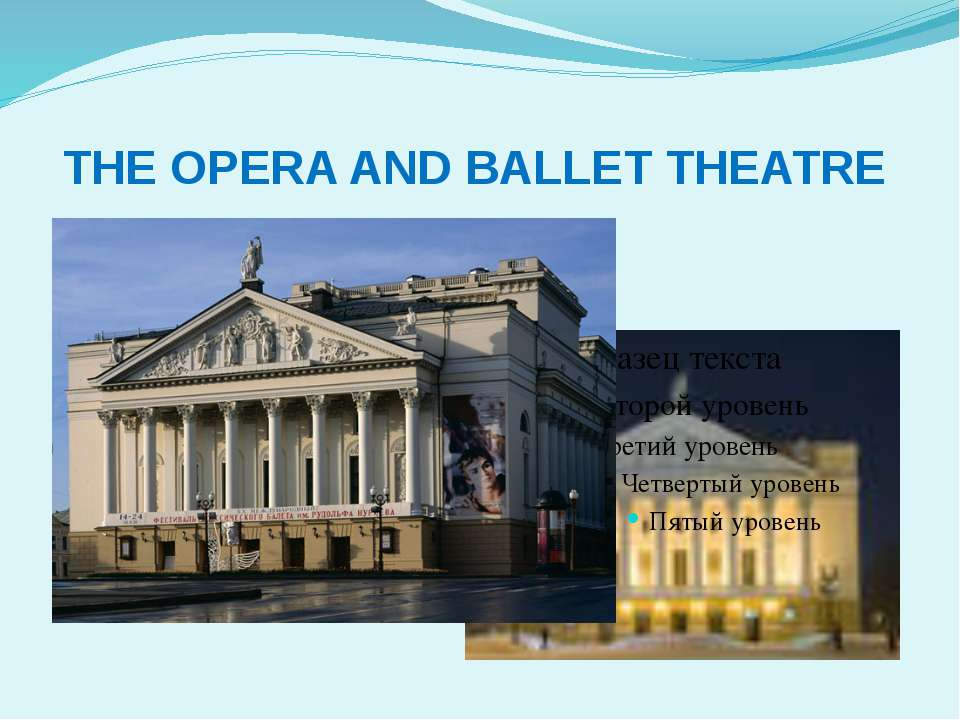 THE OPERA AND BALLET THEATRE