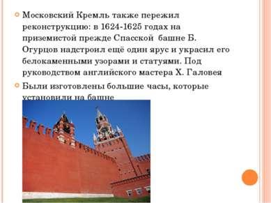 Московский Кремль также пережил реконструкцию: в 1624-1625 годах на приземист...