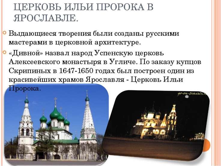 ЦЕРКОВЬ ИЛЬИ ПРОРОКА В ЯРОСЛАВЛЕ. Выдающиеся творения были созданы русскими м...