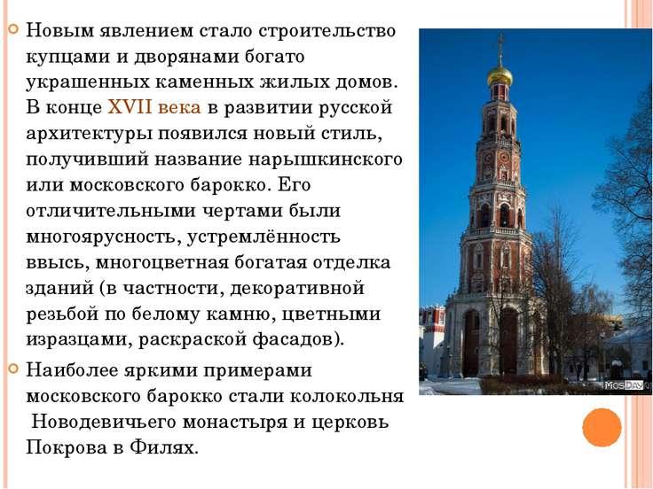 Новым явлением стало строительство купцами и дворянами богато украшенных каме...