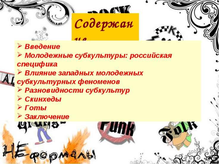 Содержание Введение Молодежные субкультуры: российская специфика Влияние запа...