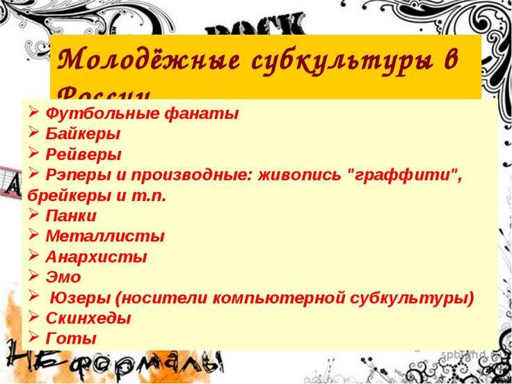 Молодёжные субкультуры в России Футбольные фанаты Байкеры Рейверы Рэперы и пр...