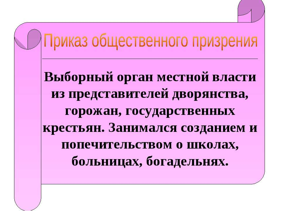 Выборный орган местной власти из представителей дворянства, горожан, государс...
