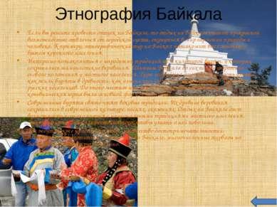 Этнография Байкала Если вы решите провести отпуск на Байкале, тоотдых на Бай...