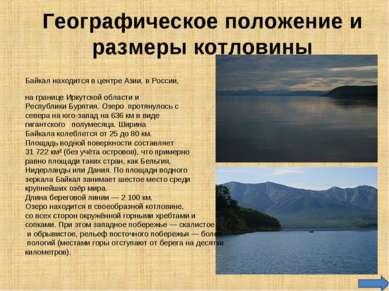 Географическое положение и размеры котловины Байкал находится в центреАзии, ...