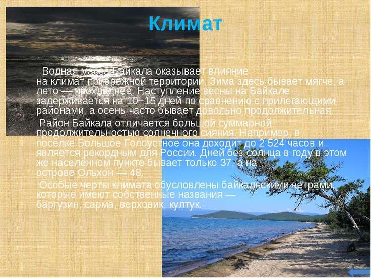 Климат Водная масса Байкала оказывает влияние наклиматприбрежной территории...