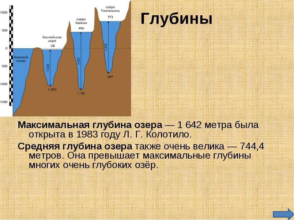 Глубины Максимальная глубина озера— 1642 метра была открыта в 1983 годуЛ. ...