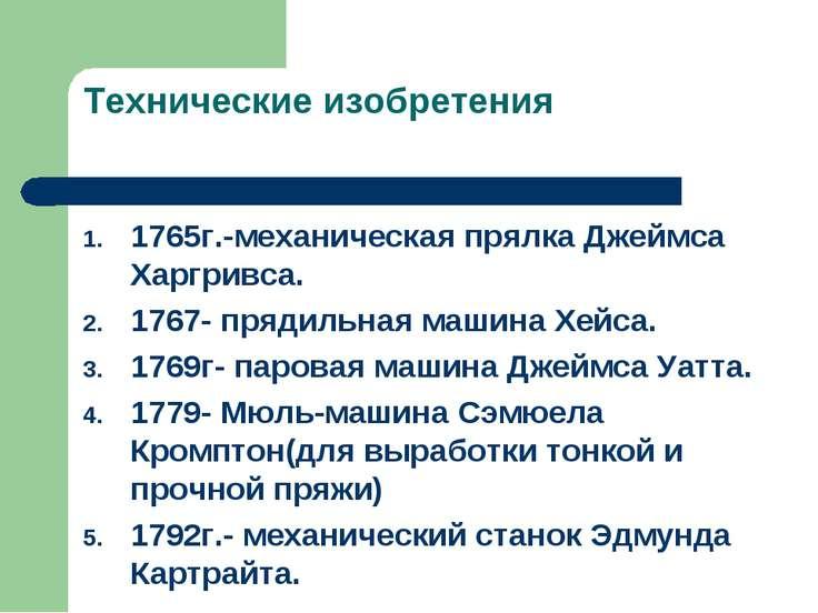 Технические изобретения 1765г.-механическая прялка Джеймса Харгривса. 1767- п...