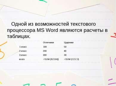 Одной из возможностей текстового процессора MS Word являются расчеты в таблиц...