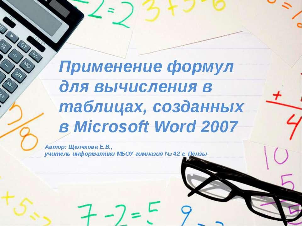 Применение формул для вычисления в таблицах, созданных в Microsoft Word 2007 ...