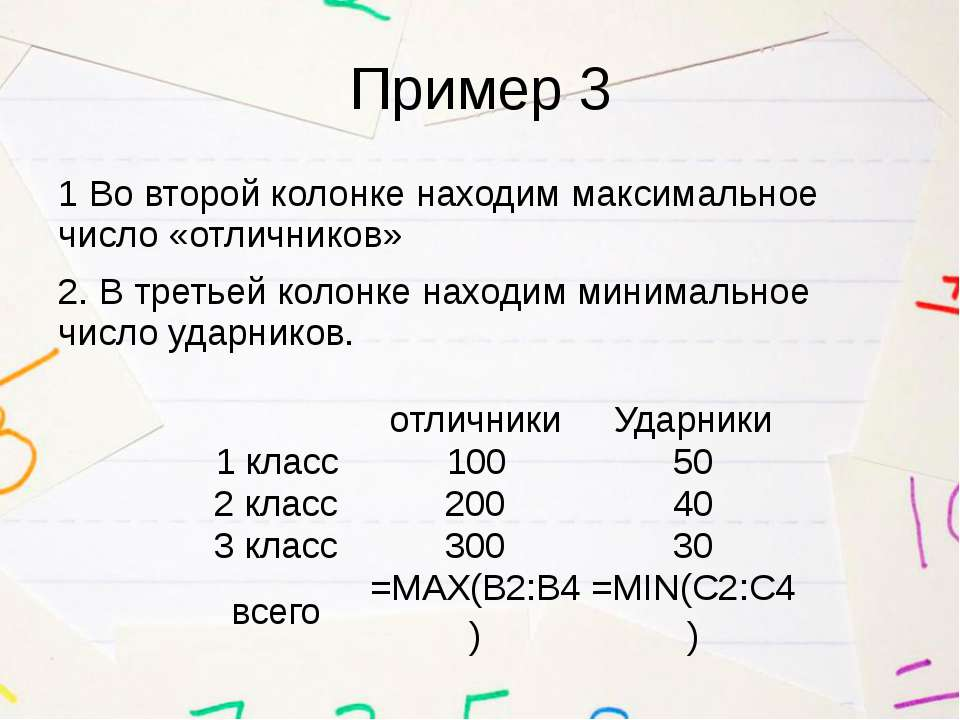 Пример 3 1 Во второй колонке находим максимальное число «отличников» 2. В тре...