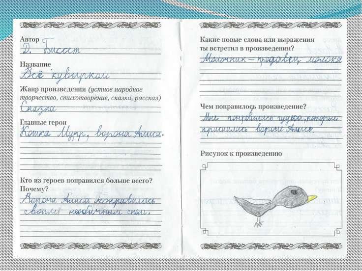 Как сделать читальный дневник для 3 класса - Lumalive