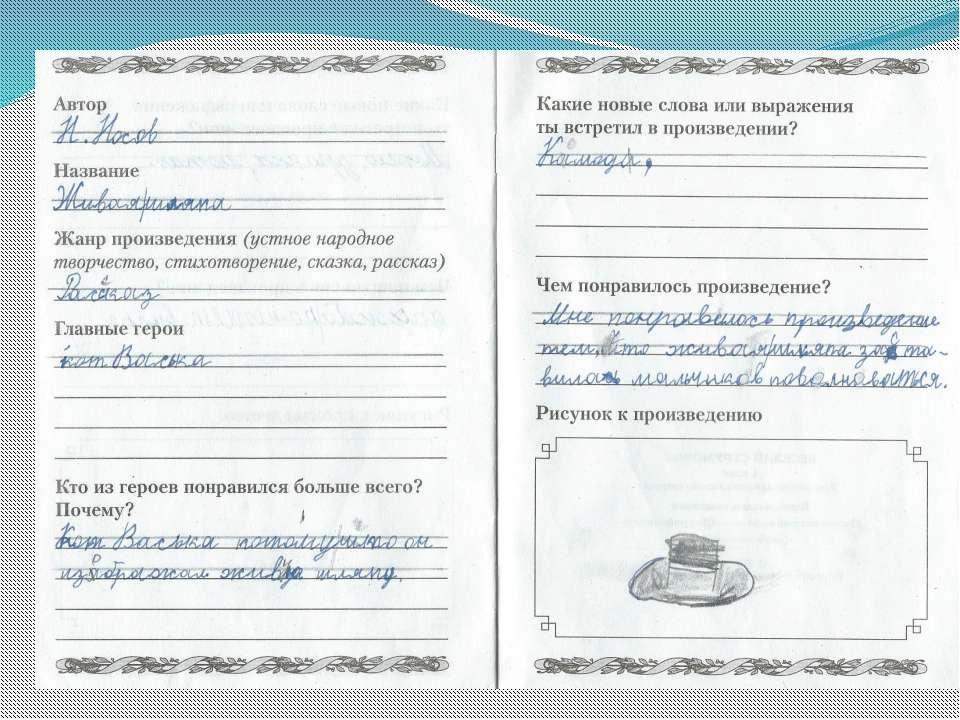 Читательский дневник: 2 класс. ФГОС