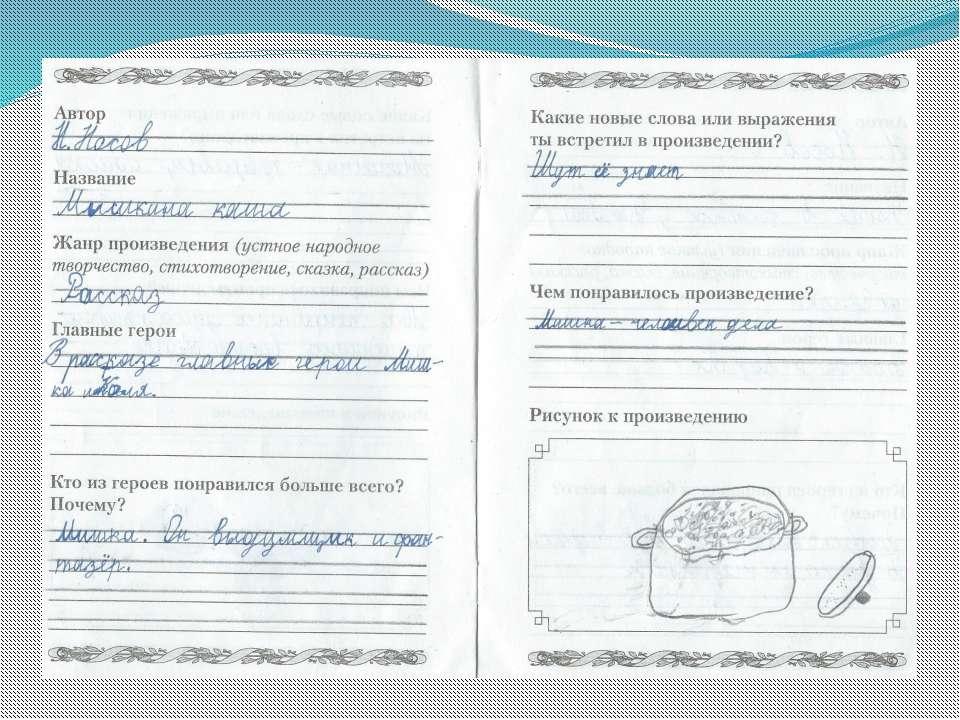 гдз читательский дневник 6 класс