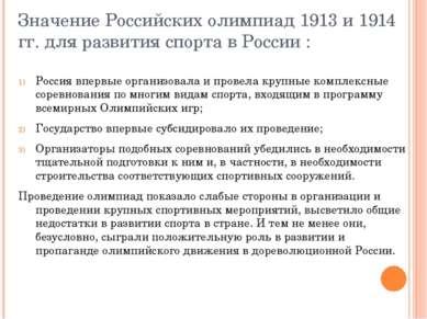 Значение Российских олимпиад 1913 и 1914 гг. для развития спорта в России : Р...