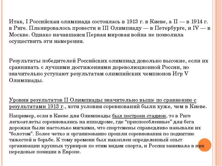 Итак, I Российская олимпиада состоялась в 1913 г. в Киеве, а II — в 1914 г. в...