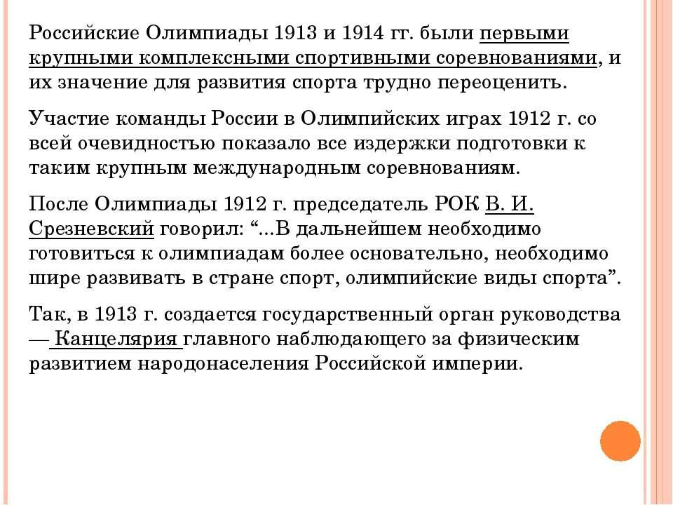 Российские Олимпиады 1913 и 1914 гг. были первыми крупными комплексными спорт...
