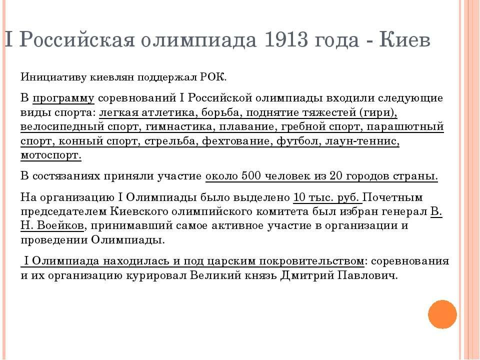 I Российская олимпиада 1913 года - Киев Инициативу киевлян поддержал РОК. В п...