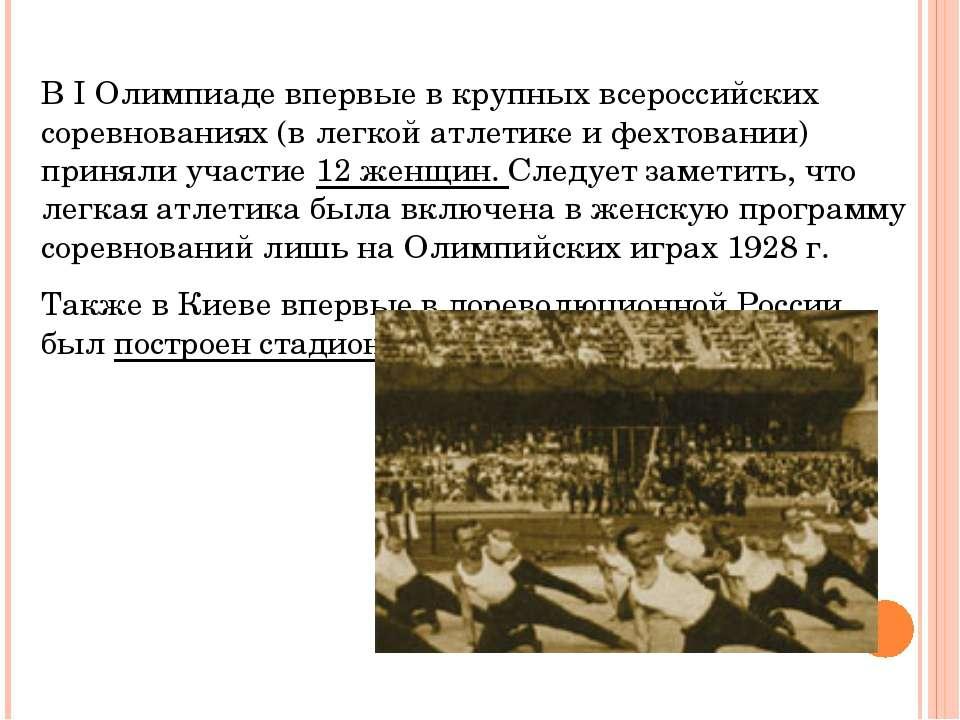 В I Олимпиаде впервые в крупных всероссийских соревнованиях (в легкой атлетик...