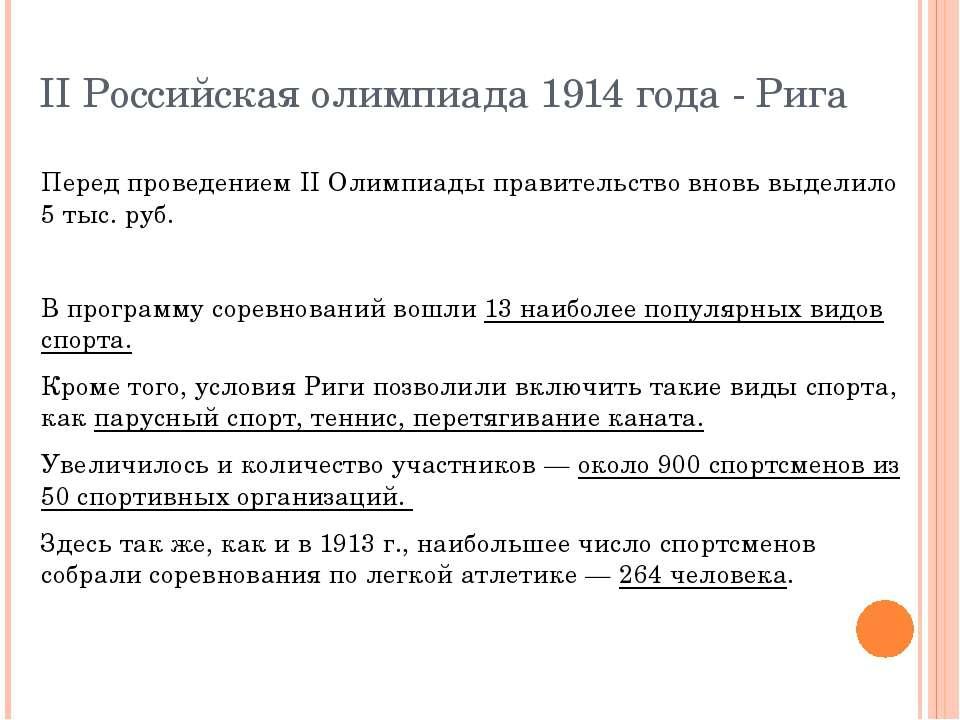 II Российская олимпиада 1914 года - Рига Перед проведением II Олимпиады прави...