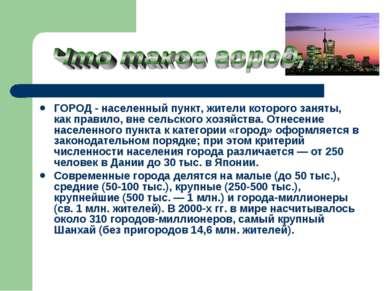 ГОРОД - населенный пункт, жители которого заняты, как правило, вне сельского ...