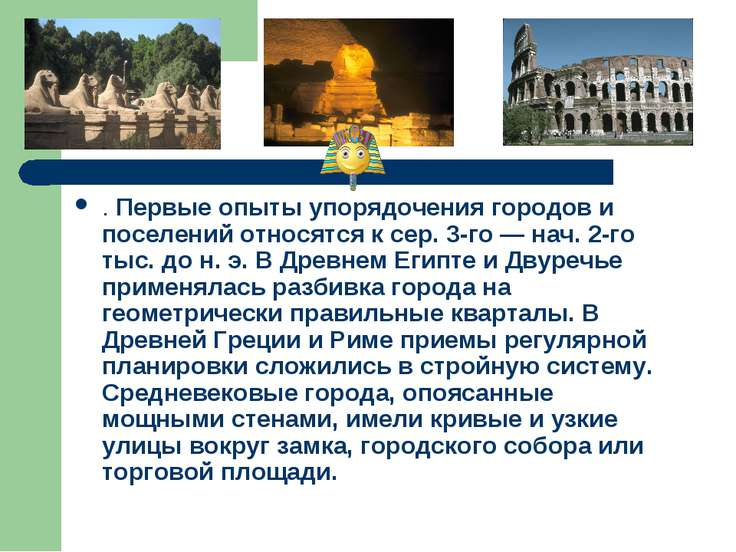 . Первые опыты упорядочения городов и поселений относятся к сер. 3-го — нач. ...