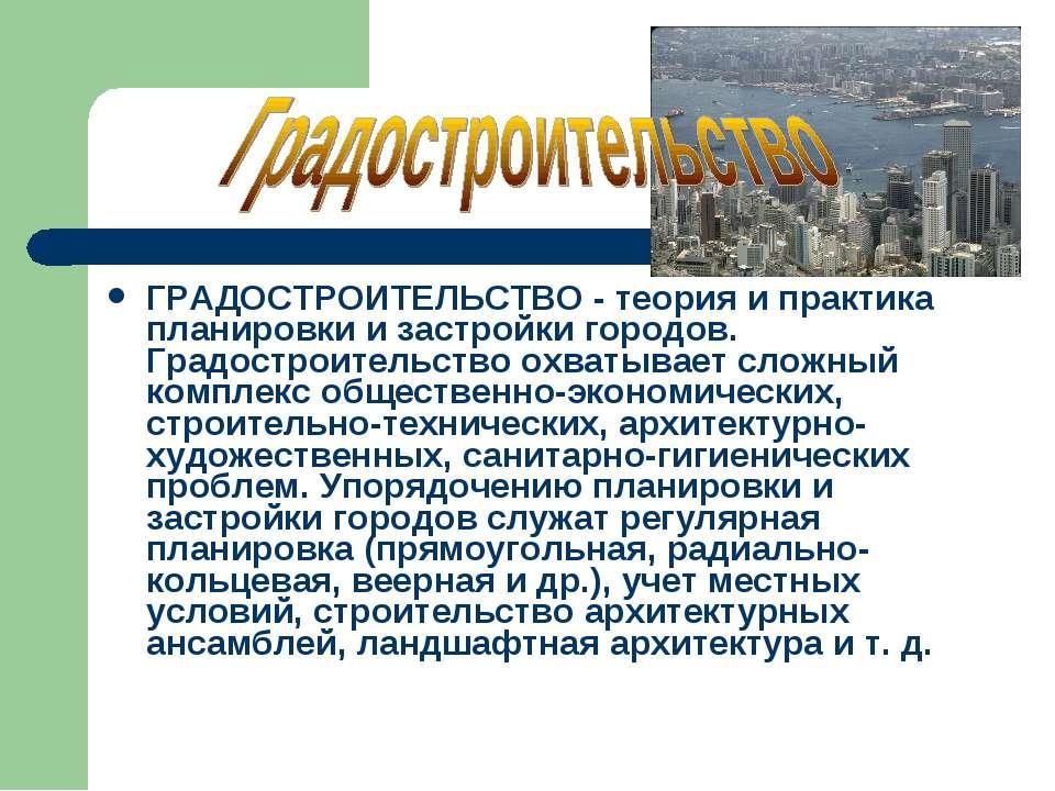 ГРАДОСТРОИТЕЛЬСТВО - теория и практика планировки и застройки городов. Градос...
