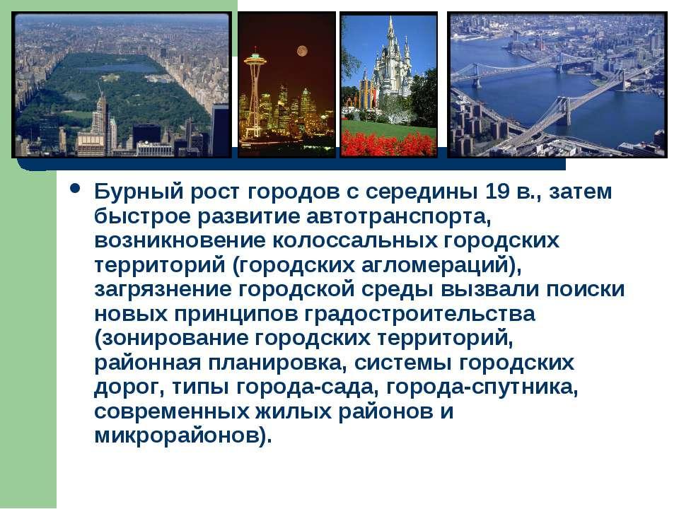 Бурный рост городов с середины 19 в., затем быстрое развитие автотранспорта, ...