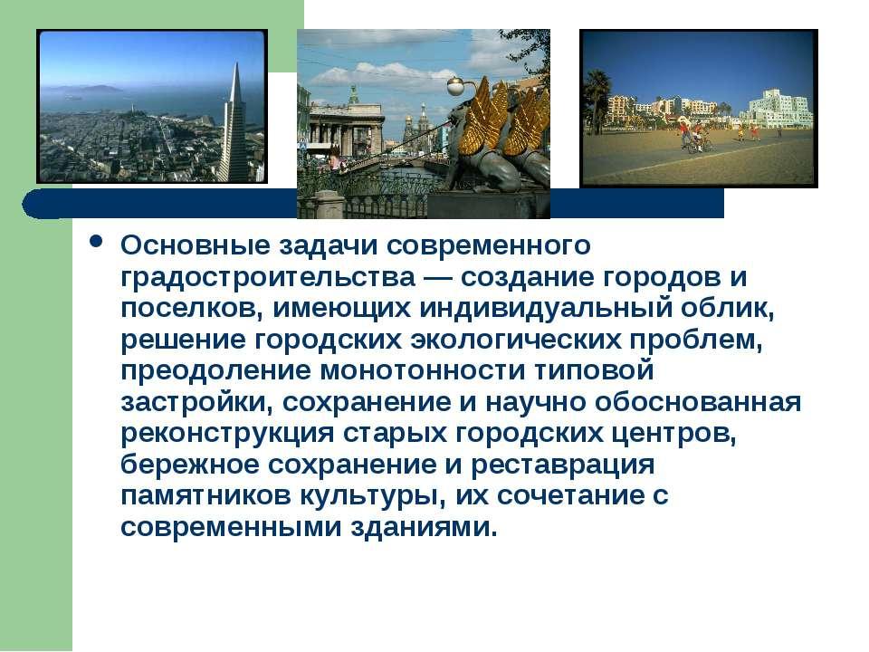 Основные задачи современного градостроительства — создание городов и поселков...