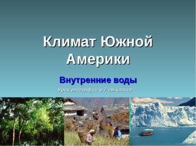 Климат Южной Америки Внутренние воды Урок географии в 7-ом классе Автор: Каре...