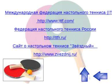 Международная федерация настольного тенниса (ITTF) http://www.ittf.com/ Федер...