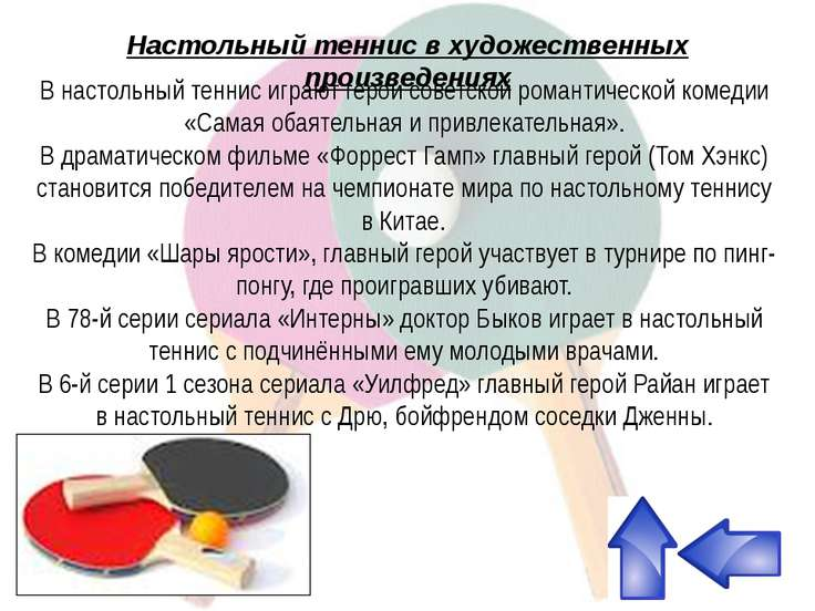 В настольный теннис играют герои советской романтической комедии «Самая обаят...