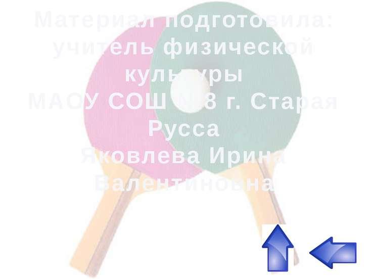 Материал подготовила: учитель физической культуры МАОУ СОШ №8 г. Старая Русса...