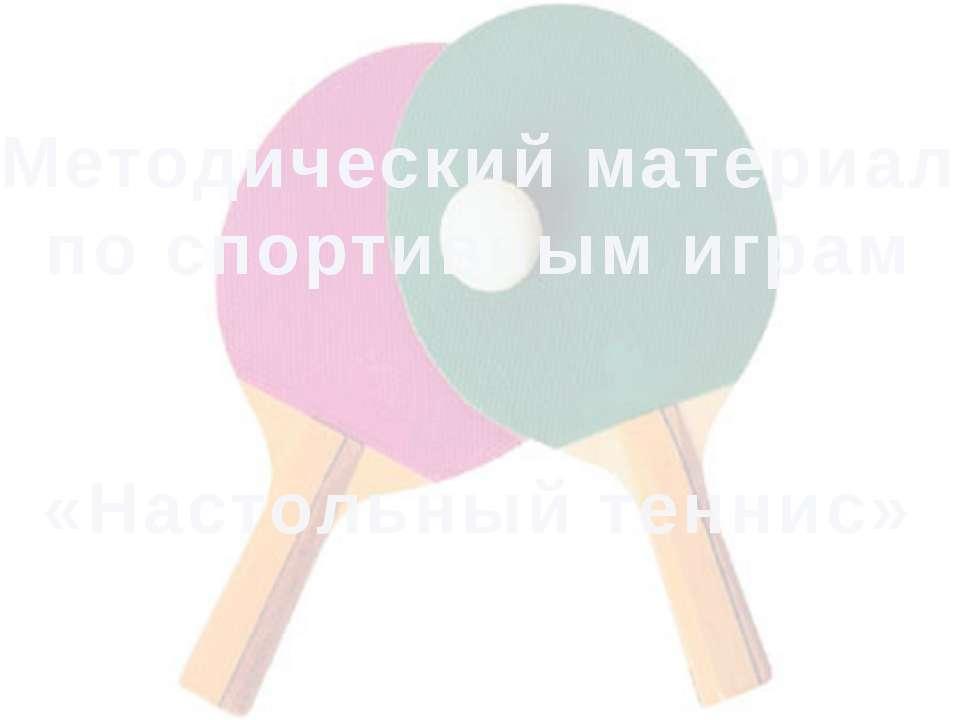 Методический материал по спортивным играм «Настольный теннис»