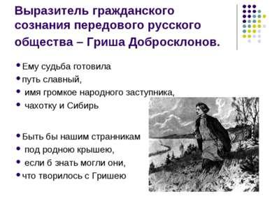 Выразитель гражданского сознания передового русского общества – Гриша Доброск...