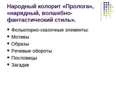 Народный колорит «Пролога», «нарядный, волшебно-фантастический стиль». Фолькл...