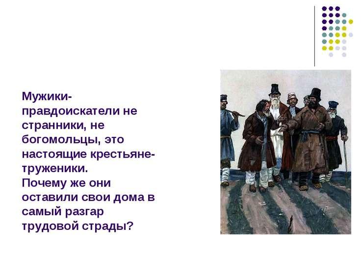 Мужики-правдоискатели не странники, не богомольцы, это настоящие крестьяне-тр...