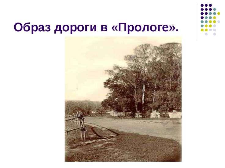 Образ дороги в «Прологе».