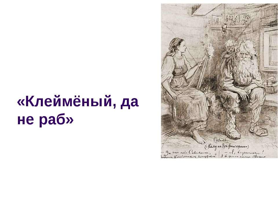 «Клеймёный, да не раб»