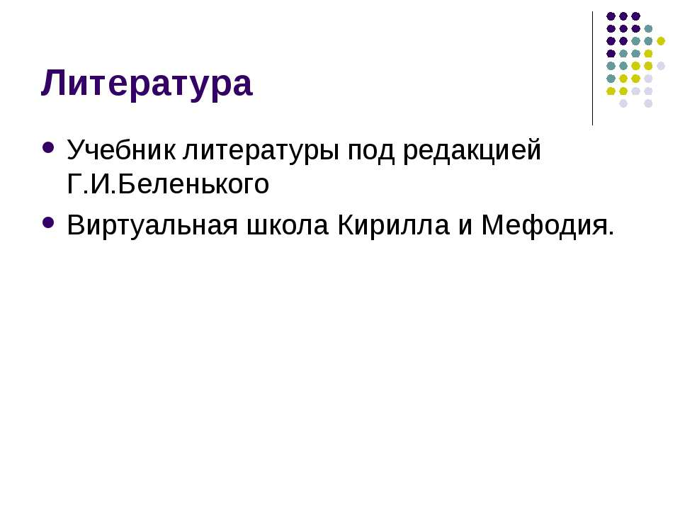 Литература Учебник литературы под редакцией Г.И.Беленького Виртуальная школа ...