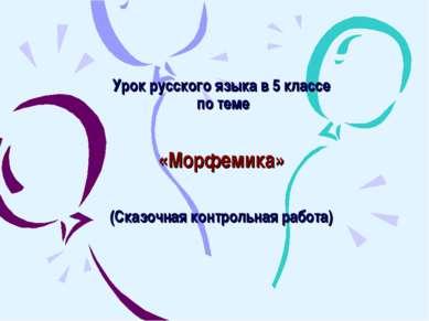 Урок русского языка в 5 классе по теме «Морфемика» (Сказочная контрольная раб...