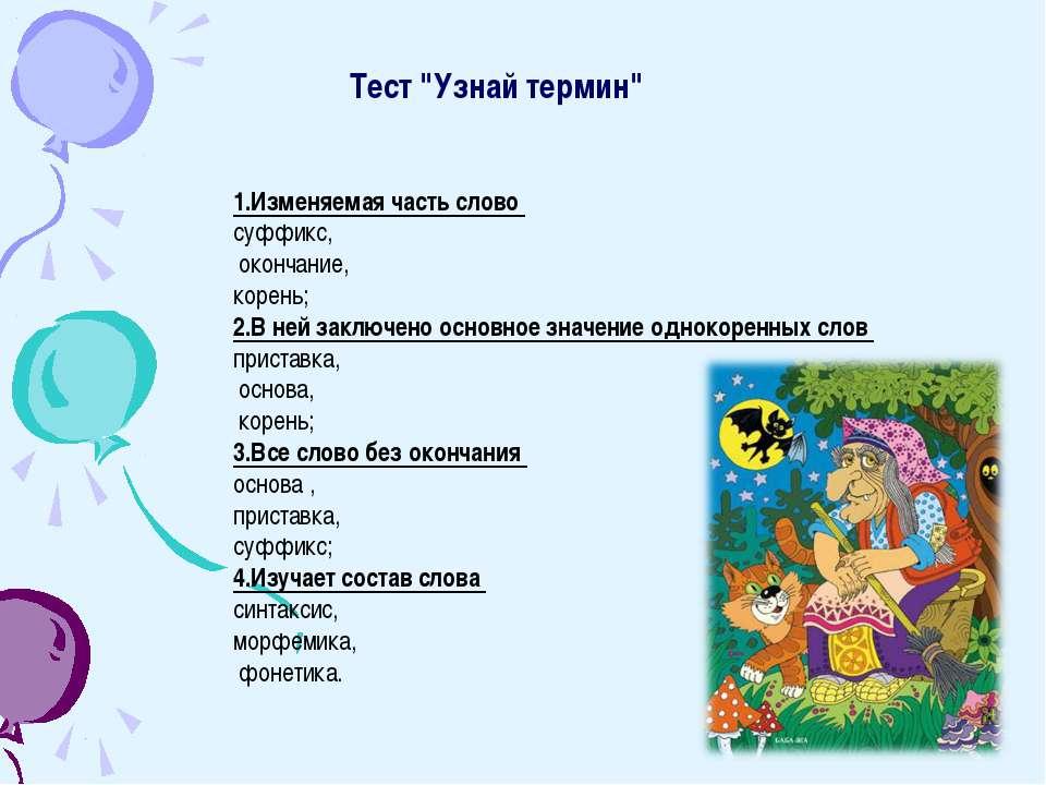 """Тест """"Узнай термин"""" 1.Изменяемая часть слово суффикс, окончание, корень; 2.В ..."""