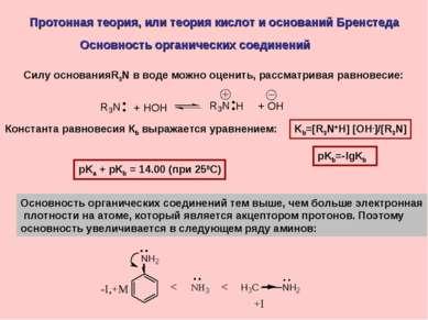 Протонная теория, или теория кислот и оснований Бренстеда Основность органиче...